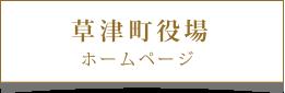 草津町役場ホームページ
