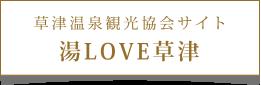 草津温泉観光協会サイト 湯LOVE草津